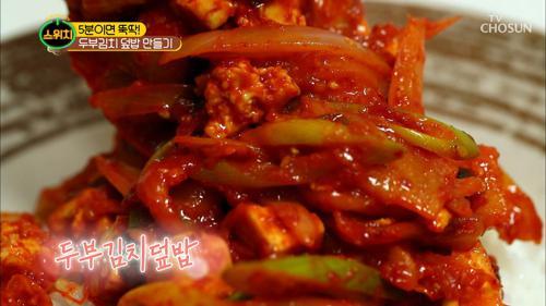 '두부김치덮밥' 조리법 (+만능 양념장 활용)