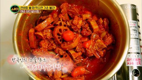 한국인의 소울푸드 '매운 갈비찜' 먹고 기운 UP!