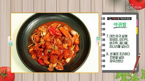 [진심 100%] 사먹는 아귀찜보다 맛있는 레시피☆