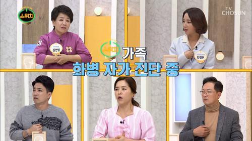 한국인만 걸리는 '화병' 혹시 나도???