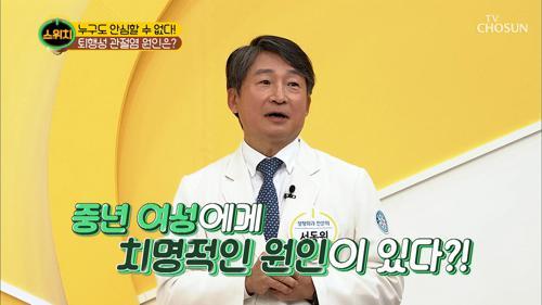 중년의 고질병.. '퇴행성관절염' 원인부터 알자!!