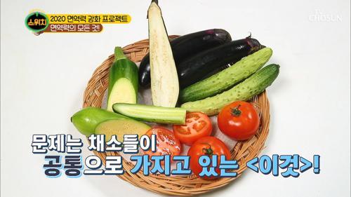 채소가 면역력을 떨어뜨린다?!