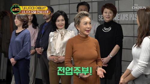 """시니어 모델 전성시대~ """"내 나이가 어때서?"""""""