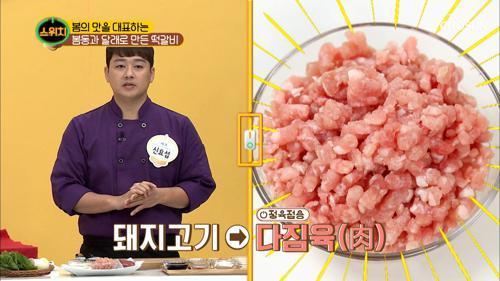 고기 반죽의 ▹밑간◃은 무엇으로 ? (+감칠맛)