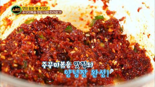 매콤함과 감칠맛 일품 乃 '주꾸미볶음 맛집' 양념장