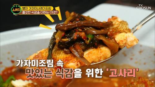 가자미시래기조림 '조림장' 특급비법 👉 찬밥(?)