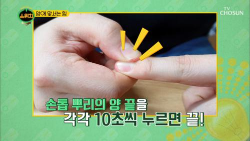 암에 맞서는 힘 만드려면? '손톱'을 공략하라!
