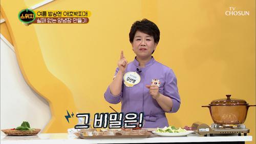 '○○' 애호박찌개 양념 핵심 포인트✔