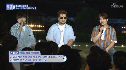 「호영·태우·KCM 합동무대」 '어머님께'♩'애수'♬