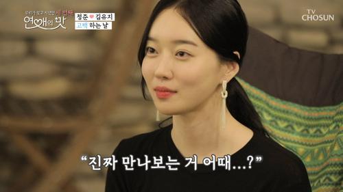 """(고백♥) """"내 여자친구가 되어줄래?"""" 유지의 대답은..?"""
