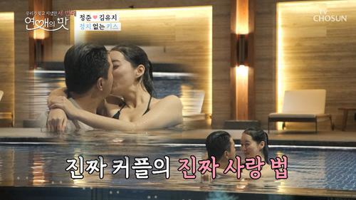 ※수위 높음※ '정지 없는 키스' 예능이야 멜로야 ㄷㄷ;