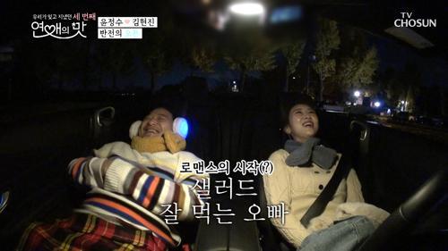 별 헤는 밤★ 그녀의 달달한 고백 (ft.천진난만)