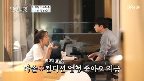 '아파도 행복해솜' 오빠 배려에 감기 증발♥
