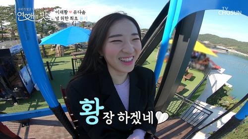 """다솜의 재황을 향한 사이다 3행시 """"황장하겠네"""""""
