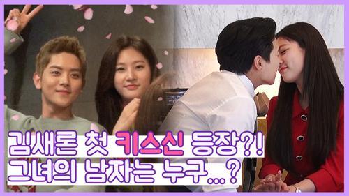 [메이킹] 김새론 첫 키스신 등장?! 그녀의 남자는 누구...? 레버리지 : 사기조작단