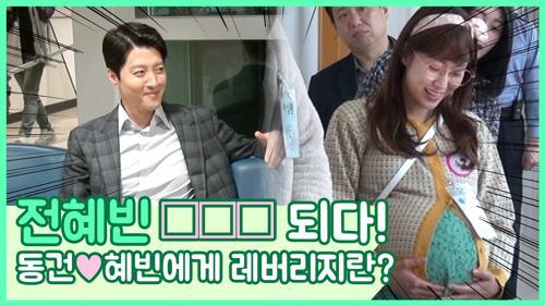 [메이킹] 전혜빈 ○○○ 되다! 동건X혜빈에게 레버리지란? 레버리지 : 사기조작단