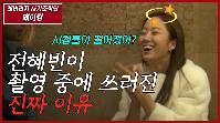 [메이킹] 전혜빈이 촬영 중에 쓰러진 진짜 이유 ^ㅠ^