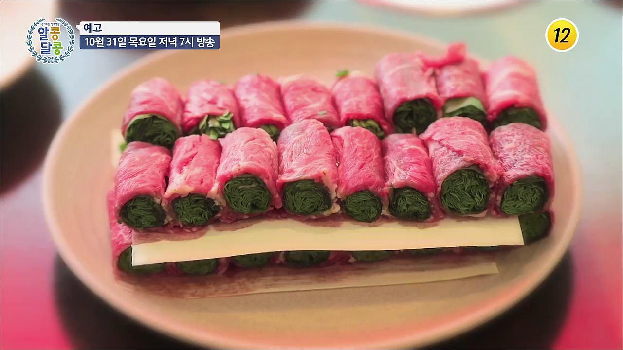 불판 위에 피어난 선홍빛 소고기의 향연_알콩달콩 3회 예고  이미지