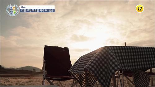 캠핑고수의 차박캠핑 꿀팁 대공개!_알콩달콩 10회 예고