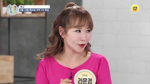 트로트 가수 라윤경의 요요 없는 다이어트 비법 대공개!_알콩달콩 18회 예고