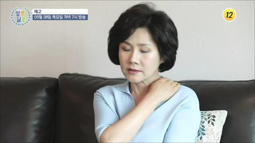 목 통증 이겨내는 효과적인 방법 대공개!_알콩달콩 33회 예고