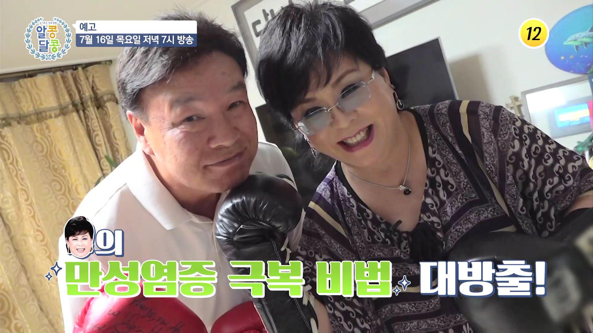 가수 옥희의 건강 비법 대방출!_알콩달콩 39회 예고 이미지