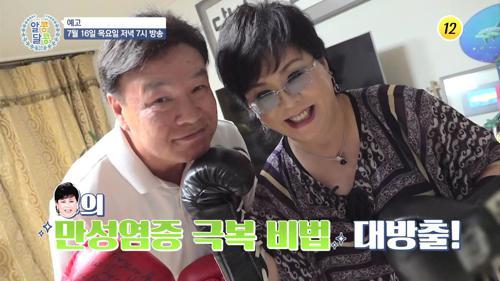 가수 옥희의 건강 비법 대방출!_알콩달콩 39회 예고