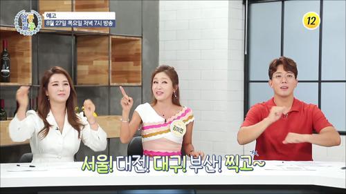 가수 김혜연이 알콩달콩에 떴다!_알콩달콩 45회 예고