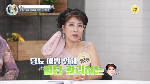 가수 임주리의 특별한 혈당 관리법 대공개!_알콩달콩 47회 예고