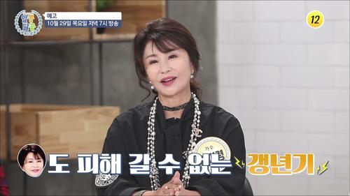 영원한 소녀 가수 진미령이 알콩달콩을 찾은 이유는?_알콩달콩 53회 예고