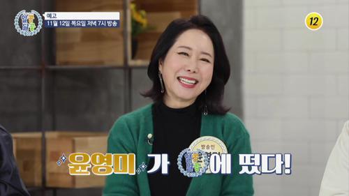 윤영미의 복부 비만 탈출 성공한 비법은?_알콩달콩 55회 예고