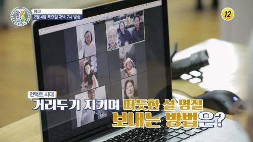 언택트 시대 거리두기 지키며 따듯한 설 명절 보내는 방법은?_알콩달콩 67회 예고 TV CHOSUN 210204 방송