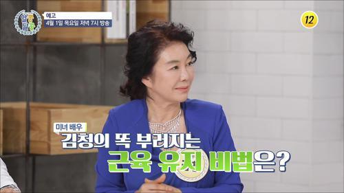 미녀 배우 김청의 똑 부러지는 근육 유지 비법은?_알콩달콩 75회 예고 TV CHOSUN 210401 방송