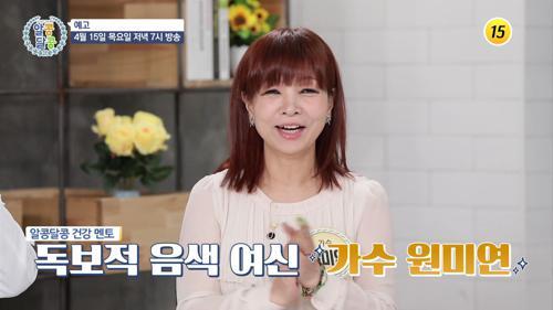 원미연의 특별한 다이어트 비결 A to Z~_알콩달콩 77회 예고 TV CHOSUN 210415 방송