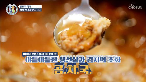 삼척에서 만난 바다의 맛 [곰.치.국] 시크릿!!