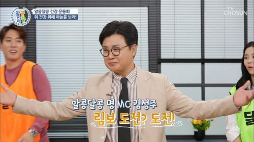 림보계의 신성★ 김성주, 위 건강에 림보는 무슨 상관?