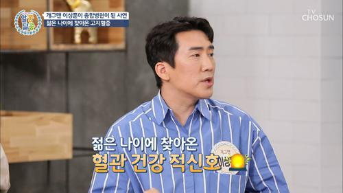 삼시세끼 편의점 음식 먹는 ―종합병원―이상훈 씨