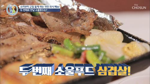 '보리쌈장' 삼겹살과 맛도 영양도 찰떡궁합♡