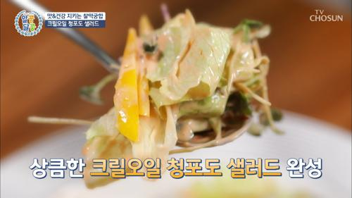 깨끗한 혈관 만드는 크릴오일 맛있게 먹는 방법