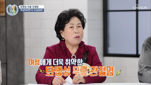 '한국인의 생활 방식' 中 무릎 관절에 최악인 것?