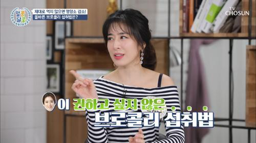 초고추장 X 브로콜리와 ⋄찰떡궁합⋄ 양념장은?!