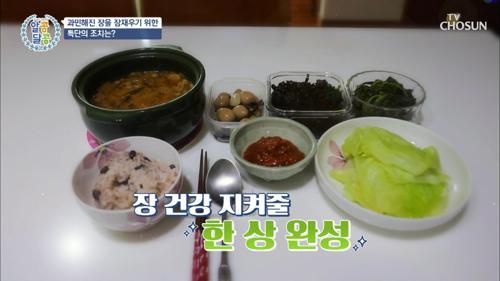 '빨간 맛' bye~ 장을 위한 주인공의 ✔특단 식단✔