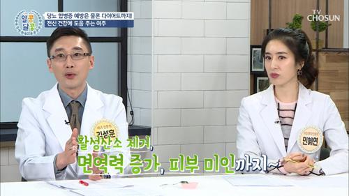 ❛○○❜ 당뇨 합병증 예방에 GOOD~!
