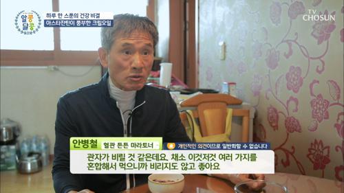 혈관 관리 고수의 '건강 비결 大공개'