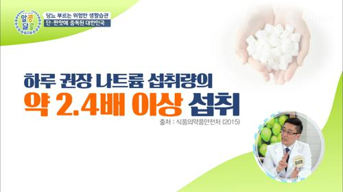 한국인 WHO 기준 초과↗ 짠맛 중독된 식습관
