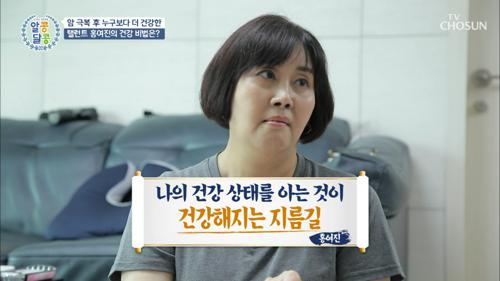 암 극복★ 홍여진의 건강 비결 大공개!!