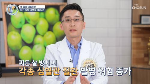 『찌든살』이 유발하는 질병 3가지 #광고포함