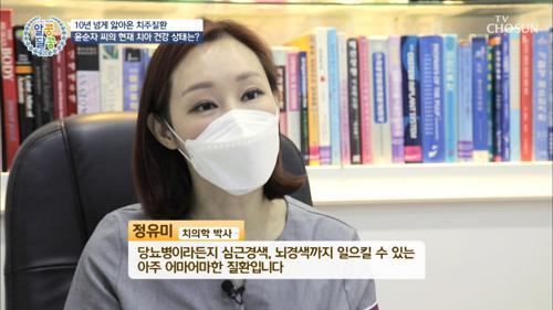 '치주질환'이 뇌경색 발병 확률 높인다?! #광고포함