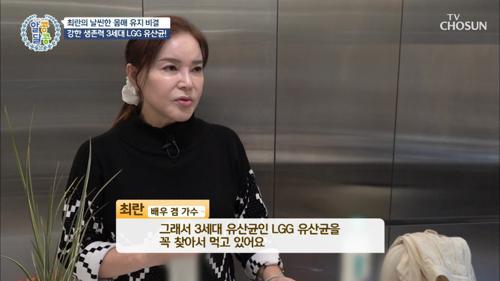 최란 날씬한 '체형관리' 비법은? #광고포함