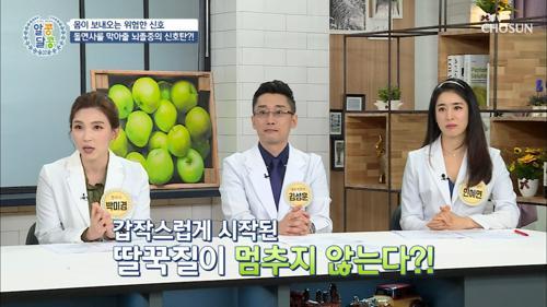 '딸꾹질' → 뇌졸중을 부르는 골든 사인?! #광고포함